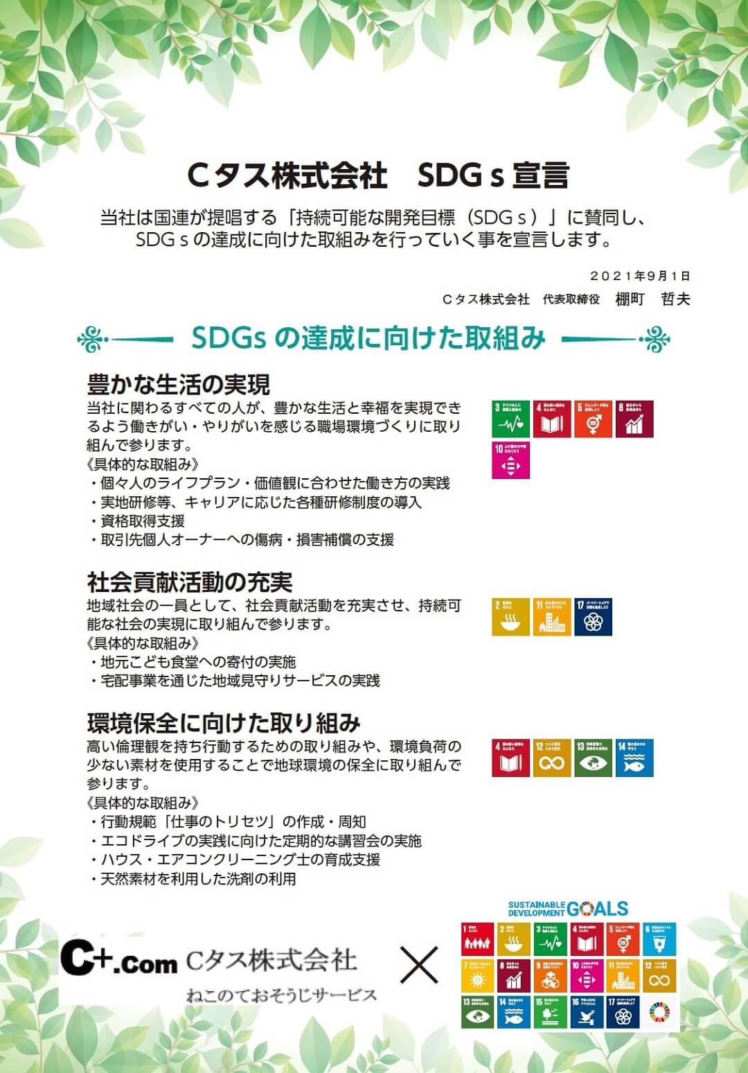 Cタス株式会社 SDGs宣言